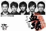 血縁~飛んで火に入る五兄弟~【10周年記念公演】※本日千秋楽!
