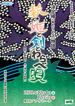 渟足柵物語~新・姫と剣とわらべ唄