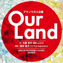 Our Land【公演延期】