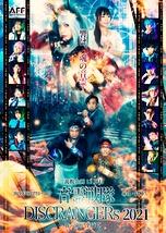 音霊戦隊ディスクレンジャー2021