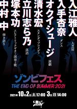ゾンビフェス THE END OF SUMMER 2021