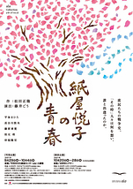 紙屋悦子の青春【9月28日~29日公演中止】