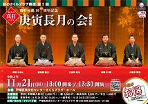真打昇進10(+1)周年記念   五人の真打による 庚寅長月の会・戸塚公演