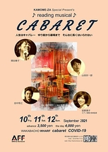 reading musical『CABARET(キャバレー)』