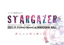 『 STARGAZER 』