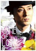 ―The Game of Love― ~恋のたわむれ~