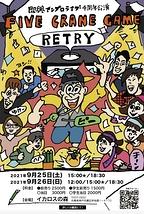 FIVE CRANEGAME 4周年記念公演 RETRY