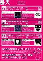 『劇企画 海月富士 × MEHEM』