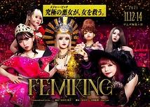 「Femiking」