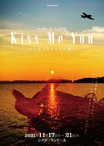 Kiss Me You ~がんばったシンプー達へ~