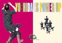 吉田さんのパワーアップ