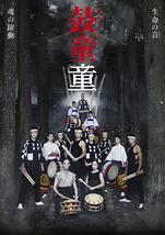 創立40周年ツアー第三弾 鼓童ワン・アース・ツアー2021 ~童(わらべ)