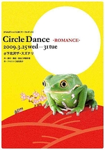 Circle Dance ~ロマンス~