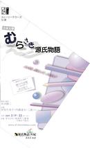 立体文学 むらさき源氏物語