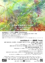 wordlabo.3―ピアノ×朗読劇『Trois femmes』・wordlabo.4―戯曲読『mob』