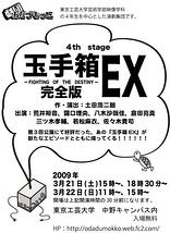 玉手箱EX完全版