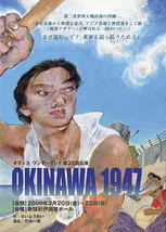 OKINAWA1947