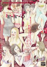 ◆エゴロック公演 阿倍野ロクソにて 4/24-26 「E・R・O」