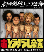 赤とうがらし帝国【東京公演】