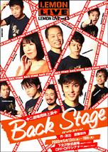 Back Stage -舞台ヴァージョン-