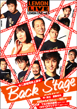 Back Stage  -楽屋ヴァージョン  -