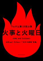 『火事と火曜日』