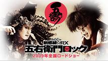 ゲキ×シネ SHINKANSEN☆RX『五右衛門ロック』