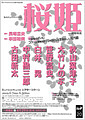 桜姫 ー現代劇