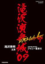 滝沢演舞城 '09