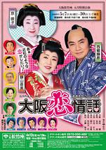 大阪恋情話