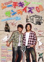 シーチキンサンライズ 09