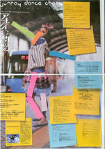 JUNRAY DANCE CHANG ~アオイロ劇場