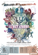 関東アクトリーグ第3戦