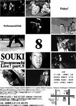 SOUKI 田原町ライブ!part.8