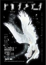 トロイメライ~翼の枷~