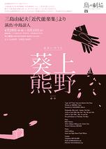 「葵上/熊野」 三島由紀夫「近代能楽集」より