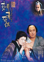 シネマ歌舞伎「刺青奇偶」