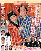 博多座陽春特別公演
