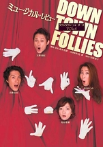 DOWN TOWN FOLLIES VOL.6