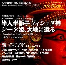 「半人半獅子ヴィシュヌ神」「シータ姫、大地に還る」