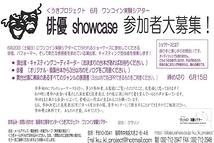 6月 俳優 Showcase