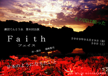 『Faith』