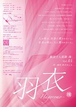 羽衣-Hagoromo-
