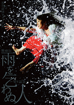 音楽劇「雨を乞わぬ人」
