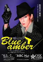 Blue amber~揺れる琥珀のように~