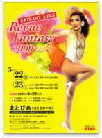 スタス・レビューファンタジー2009  in 北とぴあ Vol.1