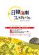 第一回日韓演劇フェスティバル
