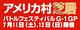 アメリカ村芝居バトルフェスティバル G-1 GP