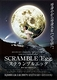 SCRAMBLE Egg.(再演)