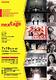 """トヨタコレオグラフィーアワード2010 """"ネクステージ""""(最終審査会)"""